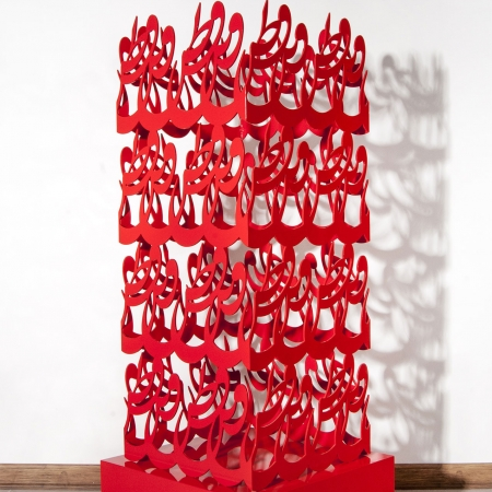 Alireza-Astaneh-The-Verbal-Cages-series-No-20