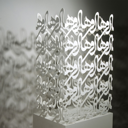 Alireza-Astaneh-The-Verbal-Cages-series-No-8